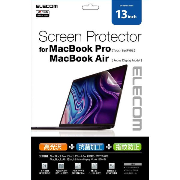 EF-MBAR13FLTG [MacBook Air Retina 13inch Pro13inch(Touch Bar非搭載) 保護フィルム エアーレス フッ素抗菌 高光沢]