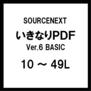 いきなりPDF Ver.6 BASIC 10~49L [ライセンスソフト]