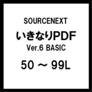 いきなりPDF Ver.6 BASIC 50~99L [ライセンスソフト]