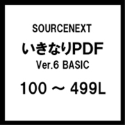 いきなりPDF Ver.6 BASIC 100~499L [ライセンスソフト]