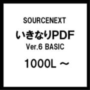 いきなりPDF Ver.6 BASIC 1000L~ [ライセンスソフト]