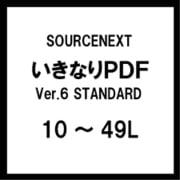 いきなりPDF Ver.6 STANDARD 10~49L [ライセンスソフト]