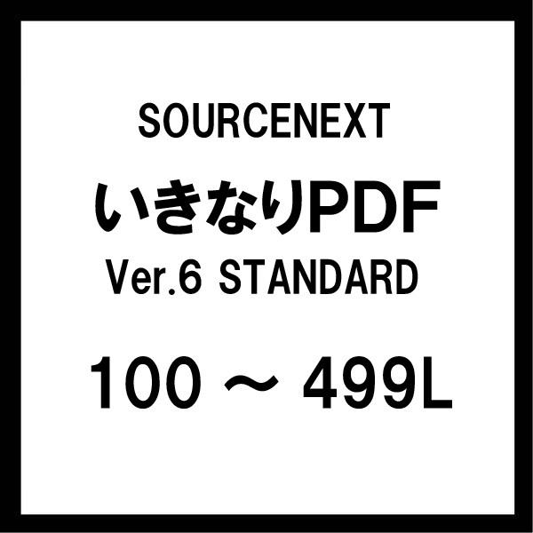 いきなりPDF Ver.6 STANDARD 100~499L [ライセンスソフト]