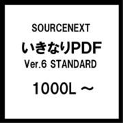 いきなりPDF Ver.6 STANDARD 1000L~ [ライセンスソフト]
