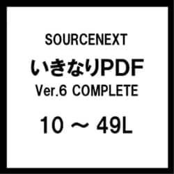 いきなりPDF Ver.6 COMPLETE 10~49L [ライセンスソフト]