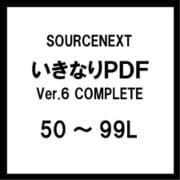 いきなりPDF Ver.6 COMPLETE 50~99L [ライセンスソフト]