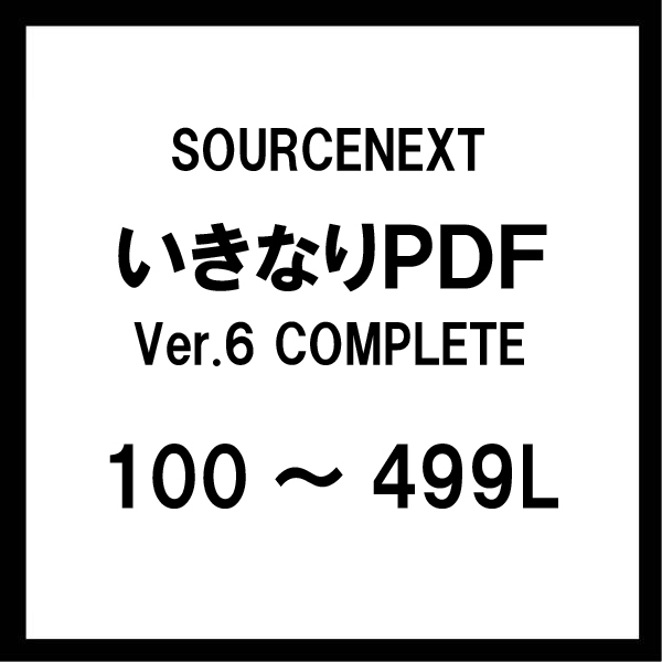 いきなりPDF Ver.6 COMPLETE 100~499L [ライセンスソフト]