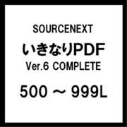 いきなりPDF Ver.6 COMPLETE 500~999L [ライセンスソフト]