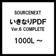 いきなりPDF Ver.6 COMPLETE 1000L~ [ライセンスソフト]