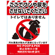 K-041 [LOCOS 多目的看板 ペットのフン尿禁止]
