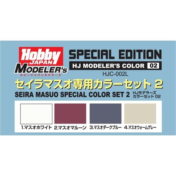 HJC-002L HJモデラーズカラーセット02 セイラマスオ専用カラーセット2 [プラモデル用塗料]