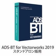 ADS-BT for Vectorworks 2019 スタンドアロン版用 [ライセンスソフト]