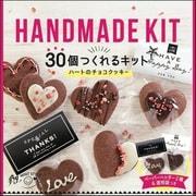 限定 ミントスタイル 30個つくれるキット ハートのチョコクッキー 404g [手作りキット]