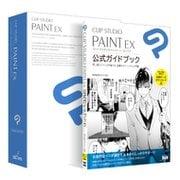 CLIP STUDIO PAINT EX 公式ガイドブックモデル [統合グラフィックス]