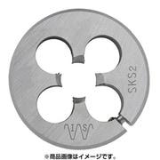 IR25-0204 [メートルねじダイス 25mm径 M2×0.4]