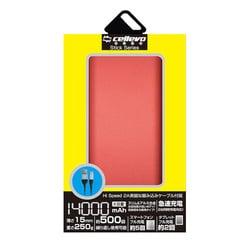 EP14000NY-RD [モバイルバッテリー/リチウムポリマー/2.1A/Stick NY 14000/スティック型/大容量/14000mAh/PSE適合/RED]