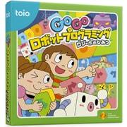 toio(トイオ)専用カートリッジ GoGo ロボットプログラミング ~ロジーボのひみつ~ [TQJS-00003]