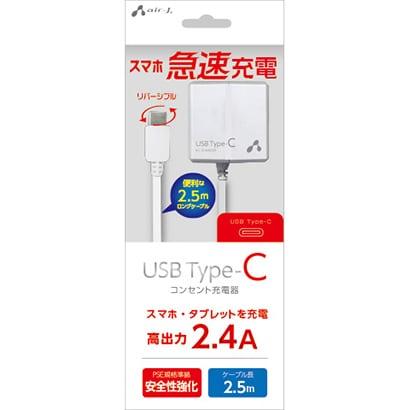 AKJ-CTL24 WH [高出力2.4A Type-C AC充電器 2.5m ホワイト]