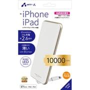 MB-L10000 WH [iPhone対応 充電ケーブル一体型10000mAhモバイルバッテリー]
