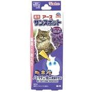 薬用サンスポット ラベンダー 猫用 0.8g×1本