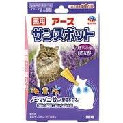 薬用サンスポット ラベンダー 猫用 0.8g×3本