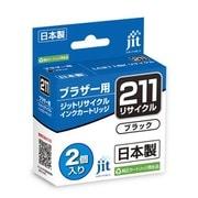 JIT-KB211B2P [ブラザーLC211BK-2PK互換 リサイクルインクカートリッジ ブラック]
