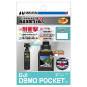 DGFS-DOP [液晶保護フィルム 耐衝撃 DJI OSMO POCKET用]