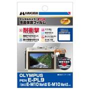 DGFS-OEPL9 [液晶保護フィルム 耐衝撃 OLYMPUS PEN E-PL9/OM-D E-M10 MarkIII/MarkII用]