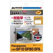 DGFS-PAGF10 [液晶保護フィルム 耐衝撃 Panasonic LUMIX GF10/GF90/GF9用]