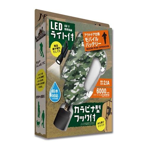 JF-PEACE7GRP [ライト付 カラビナ型フック式 防水モバイルバッテリー 「世界登山」 グリーンカモフラ]