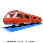 S52 [プラレール 小田急ロマンスカーGSE70000形]