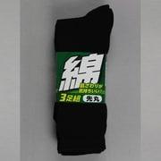 3255-3P-L 綿先丸ソックス 3足組 黒