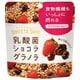 乳酸菌ショコラ グラノラ<いちご> モバイルパウチ 34g