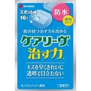 ケアリーヴ治す力防水タイプ [スポット用 16枚]