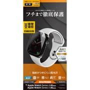 UG1643AW40 [Apple Watch Series 4/3 40mm 薄型TPU光沢防指紋フィルム]