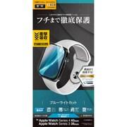 UE1645AW40 [Apple Watch Series 4/3 40mm 薄型TPUブルーライトカット光沢フィルム]