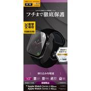 UT1648AW44 [Apple Watch Series 4/3 44mm 薄型TPU反射防止フィルム]