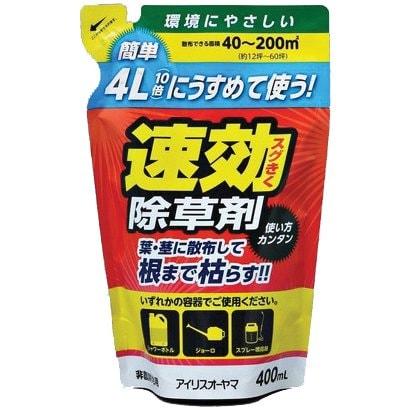 うすめて使う速効除草剤 400ml
