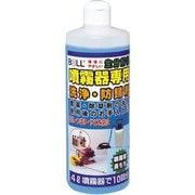 FSB-05 [BOLL 噴霧器専用洗浄・防錆剤 500ml]