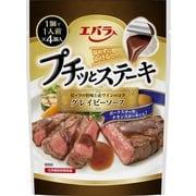 プチッとステーキ グレイビーソース 21g×4