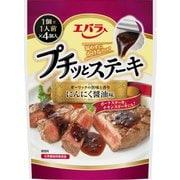 プチッとステーキ にんにく醤油味 21g×4