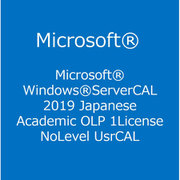 Windows Server CAL 2019 Japanese Academic OLP 1License NoLevel UsrCAL [ライセンスソフト]