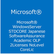 Windows Server STDCORE Japanese Software Assurance Academic OLP 2License [ライセンスソフト]