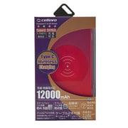 CWL12000Y-RD [モバイルバッテリー/ワイヤレス充電+Type-C+USB(A)/アルミデザイン/リチウムポリマー/Compact C 12000/12000mAh/PSE適合/RED]