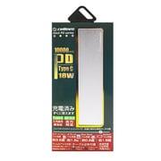 CPD10000Y-SL [モバイルバッテリー/PD対応/出力 Type-C+USB(A)/アルミデザイン/最大18W/リチウムポリマー/Stick PD 10000/10000mAh/PSE適合/SILVER]