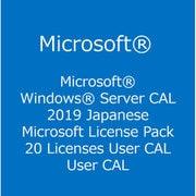 Windows Server CAL 2019 Japanese MLP 20 User CAL [ライセンスソフト]