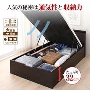 YS-216125 [通気性抜群 すのこ構造 棚コンセント付 跳ね上げベッド Retiro ベッドフレームのみ お客様組立 対応寝具幅:セミダブル 対応寝具奥行:レギュラー丈 深さ:ラージ フレームカラー:ダークブラウン]