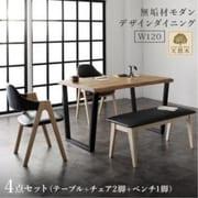 YS-217453 [天然木オーク無垢材モダンデザインダイニング Seattle 4点セット(テーブル+チェア2脚+ベンチ1脚)テーブル幅:W120 テーブルカラー:オークナチュラル]