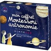 モンテッソーリBOX はじめての天文学 [知育玩具]