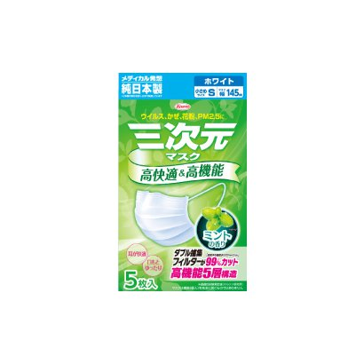 三次元マスク ミントの香り 小さめSサイズ ホワイト 5枚 [マスク]